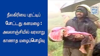 heavy-rain-ransacked-nilgiris-avalanche-causes-huge-damage