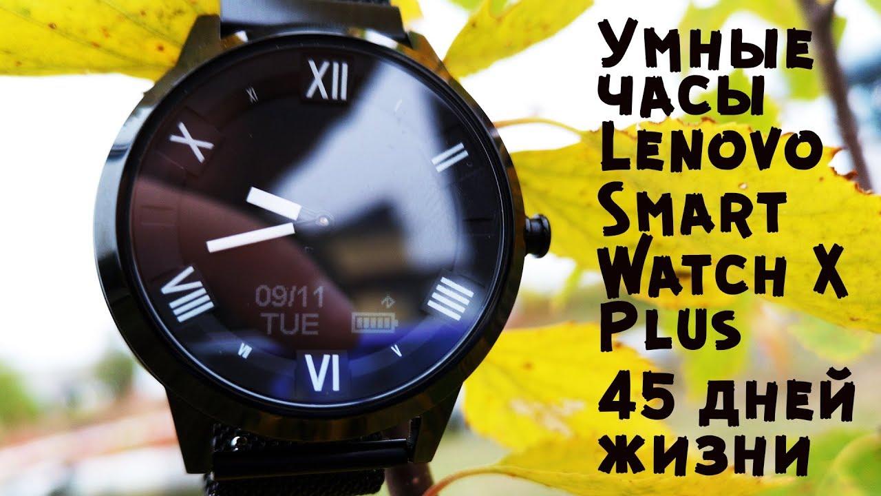 50 фактов об умных часах Lenovo Smart Watch X Plus II  Гикам