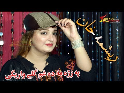 Pashto New Songs 2018 HD Pa Zara Me Gham - Wa Musafir Reshma Khan Pashto New Sad Tappy Songs 2018 thumbnail