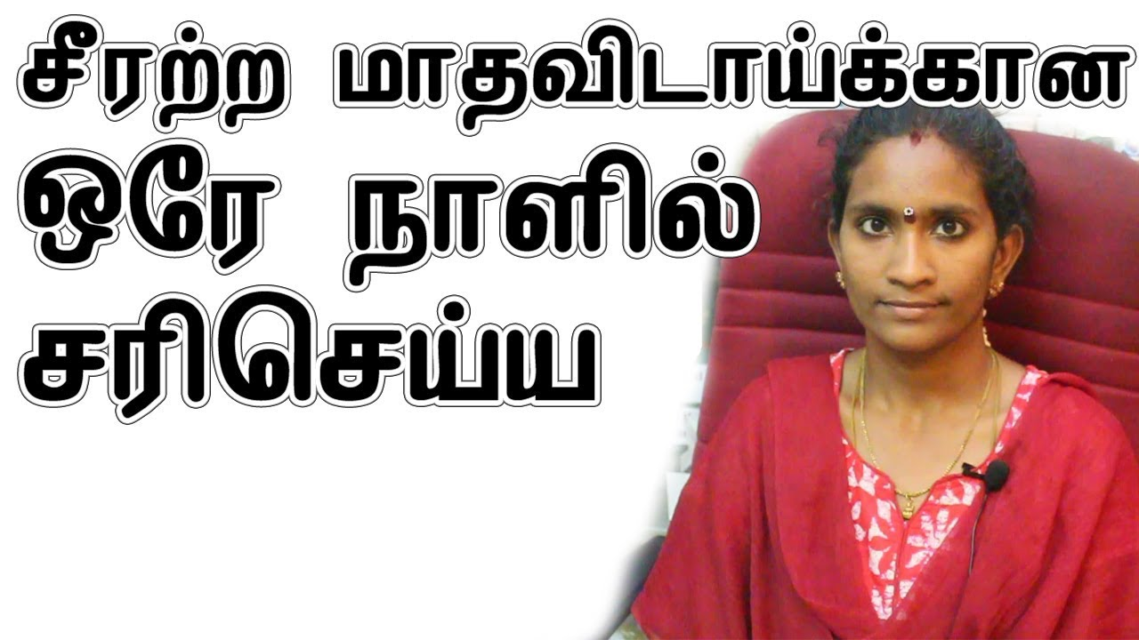 Menses problem tamil tips | Irregular period one day ...