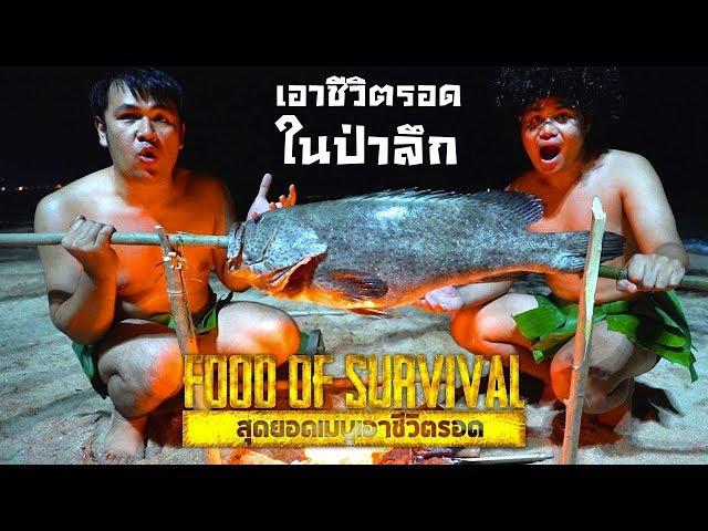 Food of survival 5 เมนูเอาชีวิตรอดในป่าลึกด้วยปลาเก๋ายักษ์