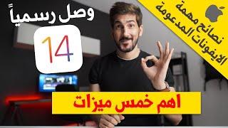 iOS 14 | نظام الايفون 14 وصل | نصائح مهمة واهم خمس ميزات للنظام الجديد