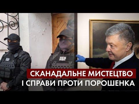 Покарати попередника: як Зеленський став заручником обіцянок та чому справи Порошенка на руку Кремлю