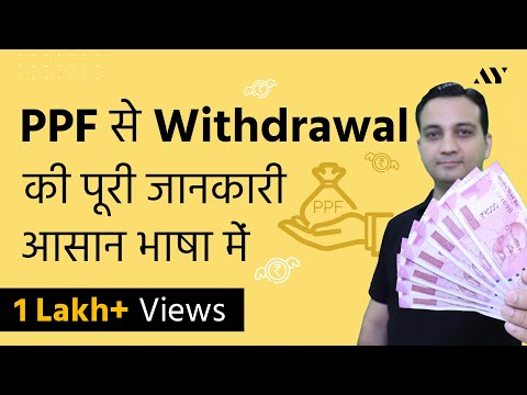 PPF Withdrawal Rules – Loan, Partial Withdrawal, Premature Closure