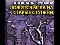 аудиоспектакль Чудаков Александр Ложится мгла на старые ступени mp3