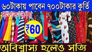 কলকাতায় মাত্র ৬০টাকায় দামী কুর্তি   অবিশ্বাস্য হলেও সত্যি   Kolkata Best Cheapest Kurti Wholesaler