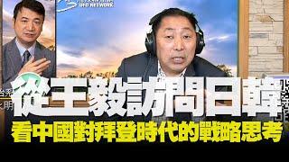 飛碟聯播網《飛碟早餐 唐湘龍時間》2020.11.26  專訪楊永明從王毅訪問日韓看中國對拜登時代的戰略思考