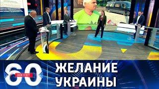 Украина хочет \