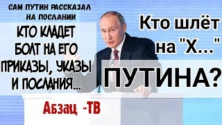Путин в послании рассказал как его самого вместе с его указами послали подальше. Кто такой смелый?