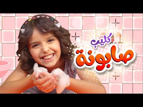 أغنية صا صا صابونة - نتالي مرايات   قناة كراميش Karameesh Tv