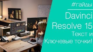 🎬 DAVINCI | Урок №3. Красивая анимация текста в Davinci Resolve 15. Ключевые точки