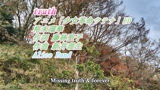 アニメ「少女革命ウテナ」EDから 「truth」 をアリスバンド、おねえさんチーム、ピアノ伴奏、ショートバージョンで歌ってみました。日本語の字幕あり。伴奏は、ギター調にしてい ...