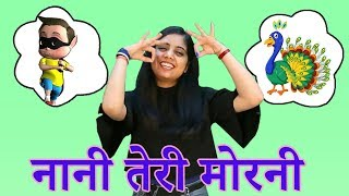 Nani Teri Morni ko Mor Le Gaye - Hindi Action Songs | नानी तेरी मोरनी | Hindi Rhymes