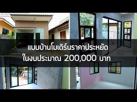 แบบบ้านโมเดิร์นราคาถูก ชั้นเดียว ในงบประมาณ 200,000 บาท