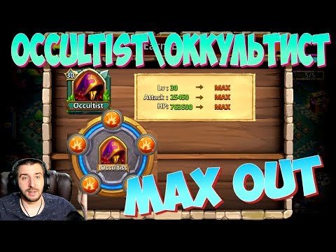 ОККУЛЬТИСТ НА МАКСИМАЛКЕ \ OCCULTIST MAX OUT 30 BRTH \ БИТВА ЗАМКОВ \ CASTLE CLASH