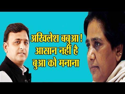 आसान नहीं है महत्वकांक्षी मायावती को मनाना Akhilesh Yadav hinted a coalition with Mayawati's BSP