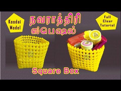 Plastic Wire Square Box Koodai Pinnuvathu eppadi, Wire Basket Weaving tutorial in tamil