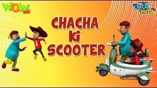 Chacha Ki Scooter - Chacha Bhatija- 3D Animation Cartoon for Kids - As seen on Hungama TV