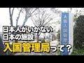 日本人が知らない入国管理局&在留カードについて紹介