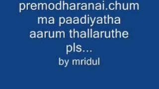 premodharanai karaoke.wmv
