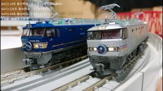 KATO 「北斗星」・「カシオペア」・「トワイライトエクスプレス」・「機関車+客車」