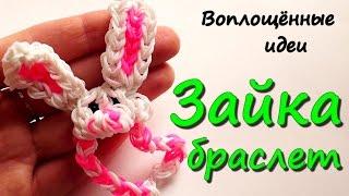 Браслет зайчик из резинок /станок/Как сплести браслет из резинок/Rainbow Loom  rabbit  bracelet