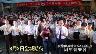 順德聯誼總會李兆基中學2014年8月2日音樂會宣傳片