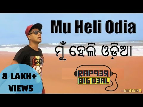 Big Deal - Mu Heli Odia (Official Music Video) | ମୁଁ ହେଲି ଓଡ଼ିଆ | First Odia Rap