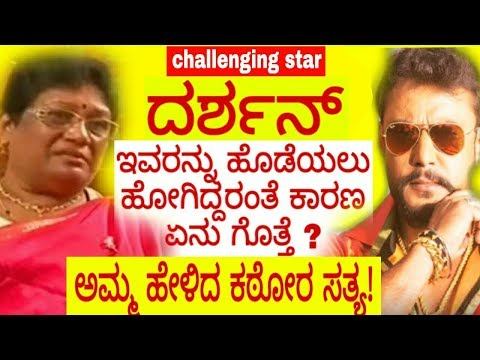 Challenging star darshan latest news|darshan mother talk about darshan challenging life
