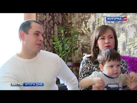 В 2018 году более 300 молодых волгоградских семей улучшат жилищные условия по госпрограмме