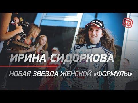 """Ирина Сидоркова - новая звезда женской """"Формулы"""""""