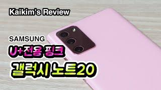 삼성 갤럭시 노트20 유플러스전용 핑크색상 리뷰