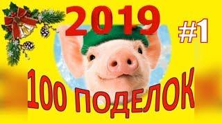 100 ИДЕЙ Новогодних поделок к НГОДУ - СВИНЬИ 2019! Поделки своими руками для ШКОЛЬНИКА и ДОШКОЛЬНИКА