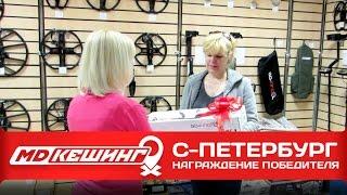 МДКЕШИНГ - Награждение! г. Санкт-Петербург(, 2016-09-02T08:34:50.000Z)