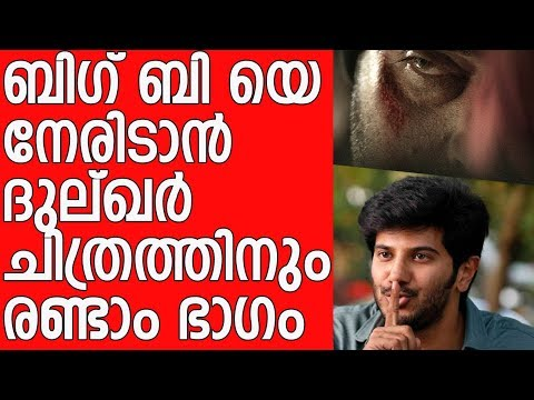 Official - After Big B Dulquer Salmaan's that movie sequel is also announced