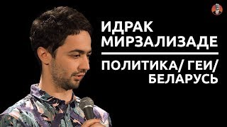 Идрак Мирзализаде - Политика/ геи/ Беларусь [СК#2]