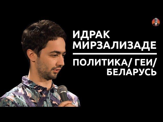 Идрак Мирзализаде - Политика/ геи/ Белару�ь [СК#2]