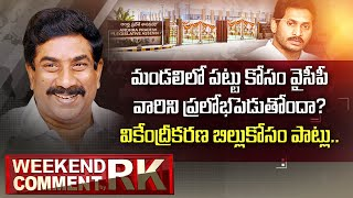 Jagan Govt Strategies to scrap the Legislative Council | Weekend Comment by RK