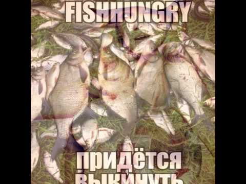 FISHHUNGRY  активатор клёва