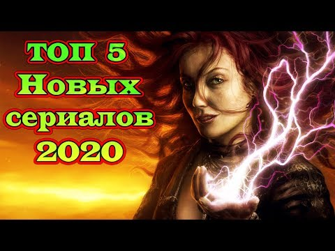 ТОП 5 сериалов, вышедших в 2020 ч.3