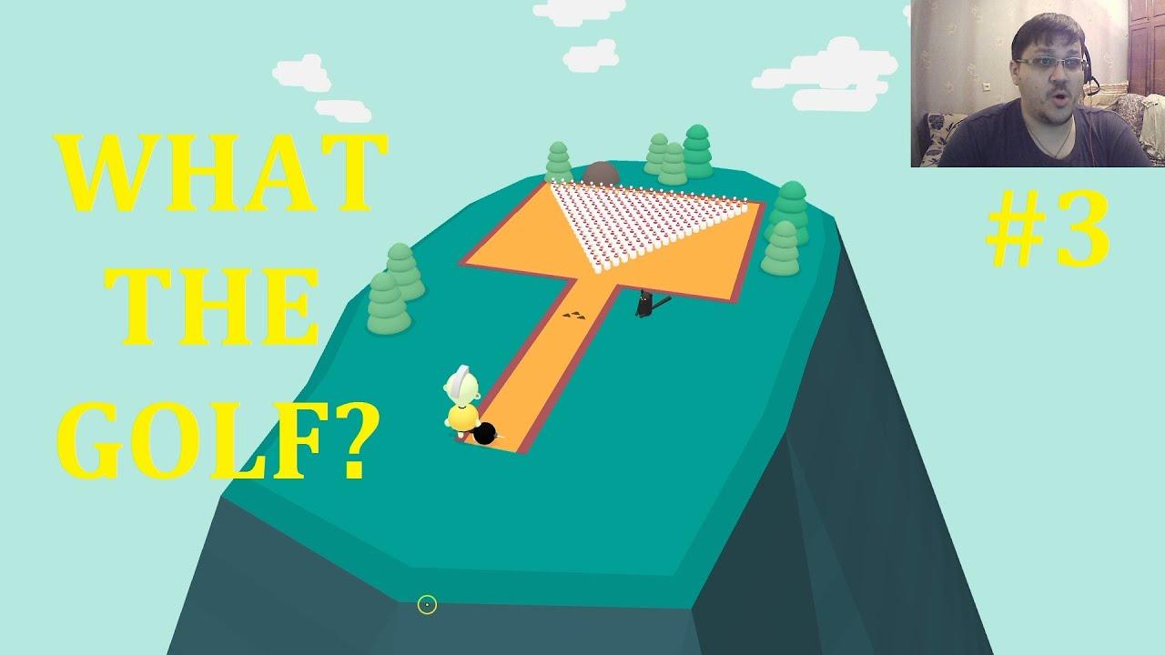 WHAT THE GOLF? ► Гольфобоулинг #3