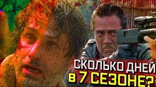 Сколько Прошло Времени в 7 Сезоне? / Хронология / Ходячие мертвецы