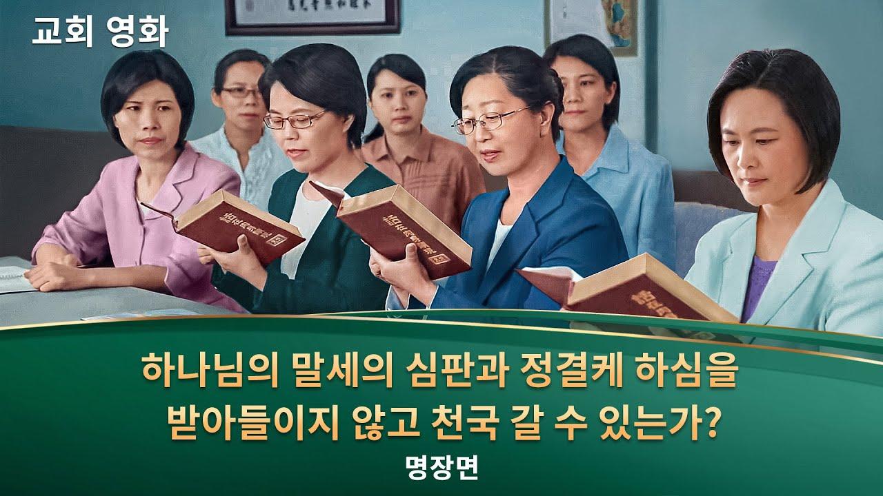 기독교 영화 <꿈에서 깨어나다> 명장면(4)하나님의 말세 심판 사역을 거부한 결과