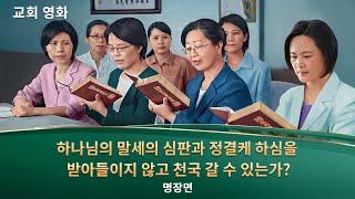 천국의 심오한 비밀을 밝히다「꿈에서 깨어나다」명장면(4)말세 그리스도를 받아들이고 천국에 들림받다