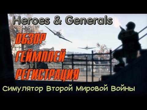 Heroes & Generals. Обзор, геймплей, регистрация.