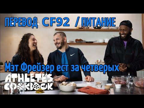 Как Мэт Фрейзер ест за четверых.Кулинарная книга спортсменов Nike | Перевод CF92