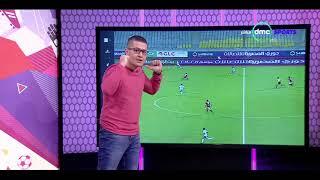 عفيفي : المصري أجبر الأهلي على لعب الكرات الطويلة وترك فراغات بنص ملعبه - الكورة مع عفيفي