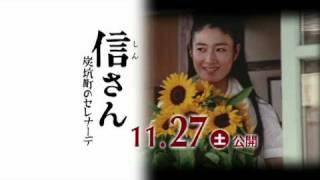 2010年11月27日全国ロードショー 映画『信さん 炭坑町のセレナーデ』TVP...