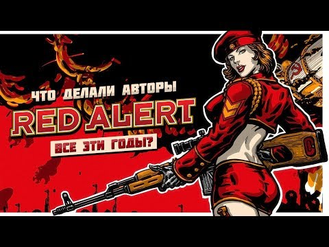 Что делали авторы Red Alert все эти годы?