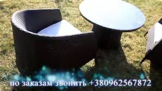 Мебель из искусственного ротанга(, 2016-05-08T20:08:35.000Z)